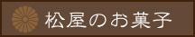 松屋のお菓子
